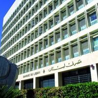 Central_Bank_Of_Lebanon_AFP_May8.jpg
