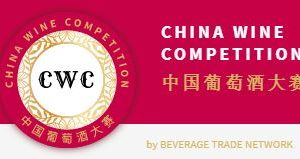 china-wine-competition.china-wine-competition.jpg